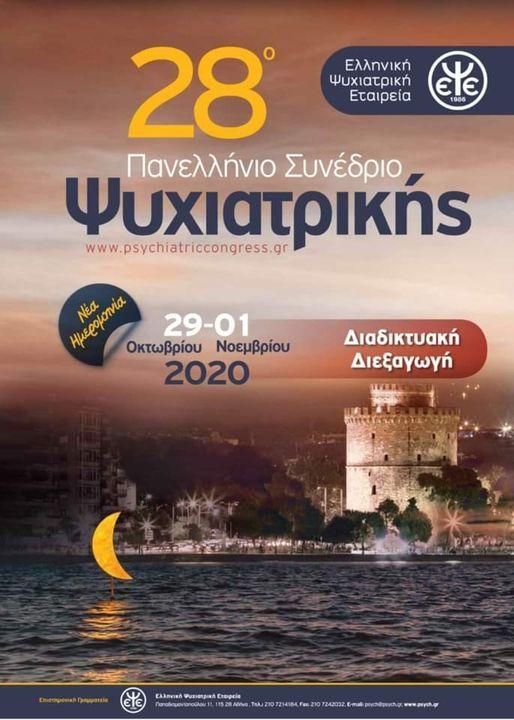 28ο Πανελλήνιο Ψυχιατρικής  -Διαδικτυακή Διεξαγωγή | Online Event