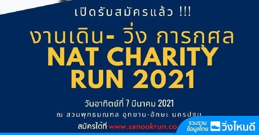 NAT Charity Run 2021, 8 August | Event in Klong Luang Peng | AllEvents.in
