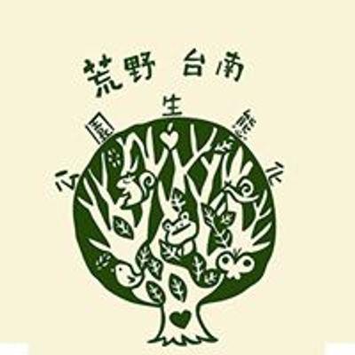 荒野保護協會台南分會