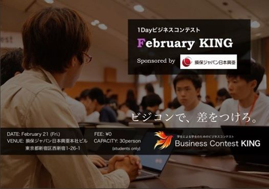 1Day -February KING-