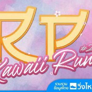SRP Kawaii Run 2021()